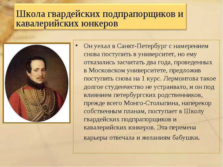 Он уехал в Санкт-Петербург с намерением снова поступить в университет, но ему...
