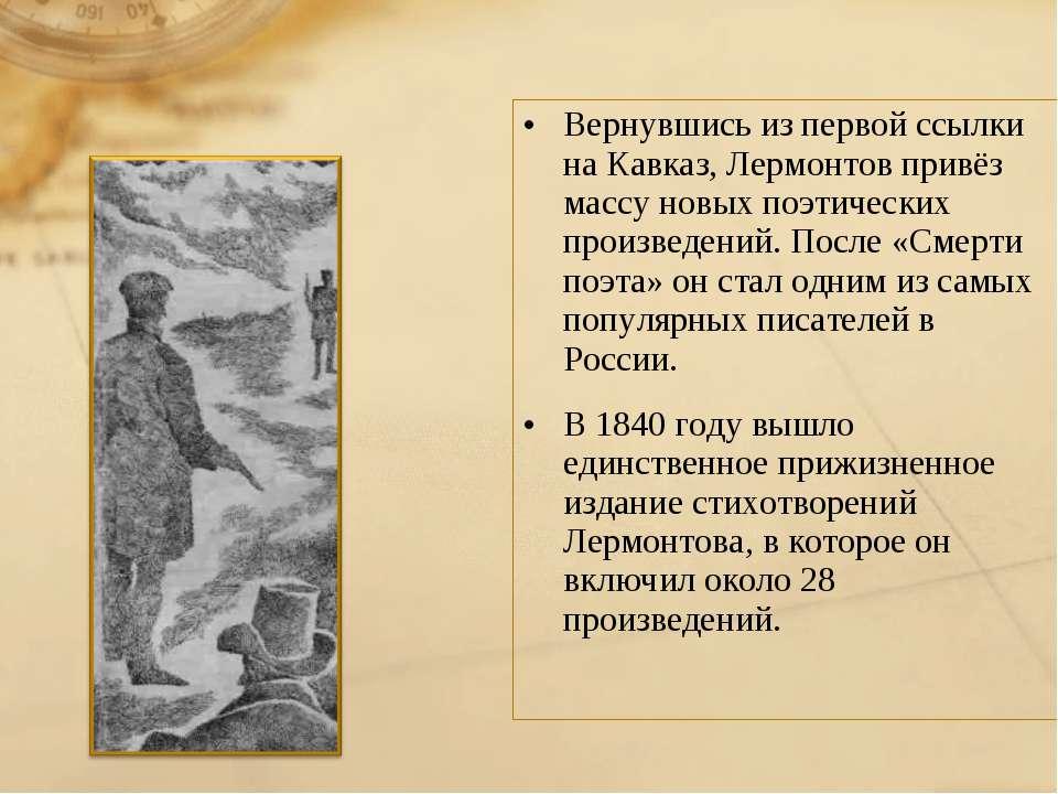 Вернувшись из первой ссылки на Кавказ, Лермонтов привёз массу новых поэтическ...