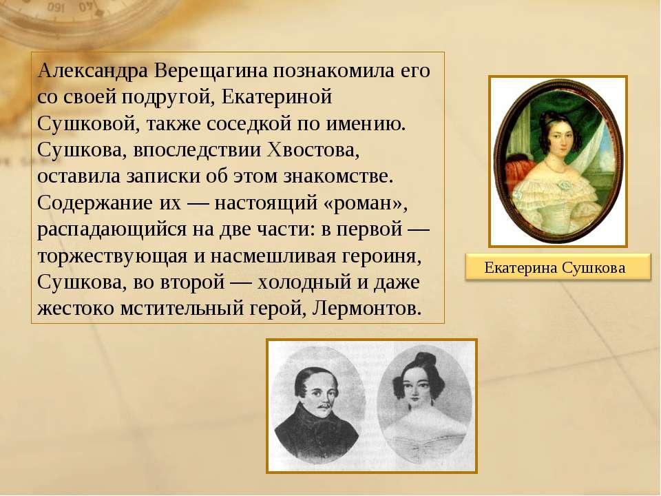 Александра Верещагина познакомила его со своей подругой, Екатериной Сушковой,...