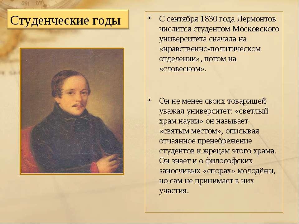 С сентября 1830 года Лермонтов числится студентом Московского университета сн...