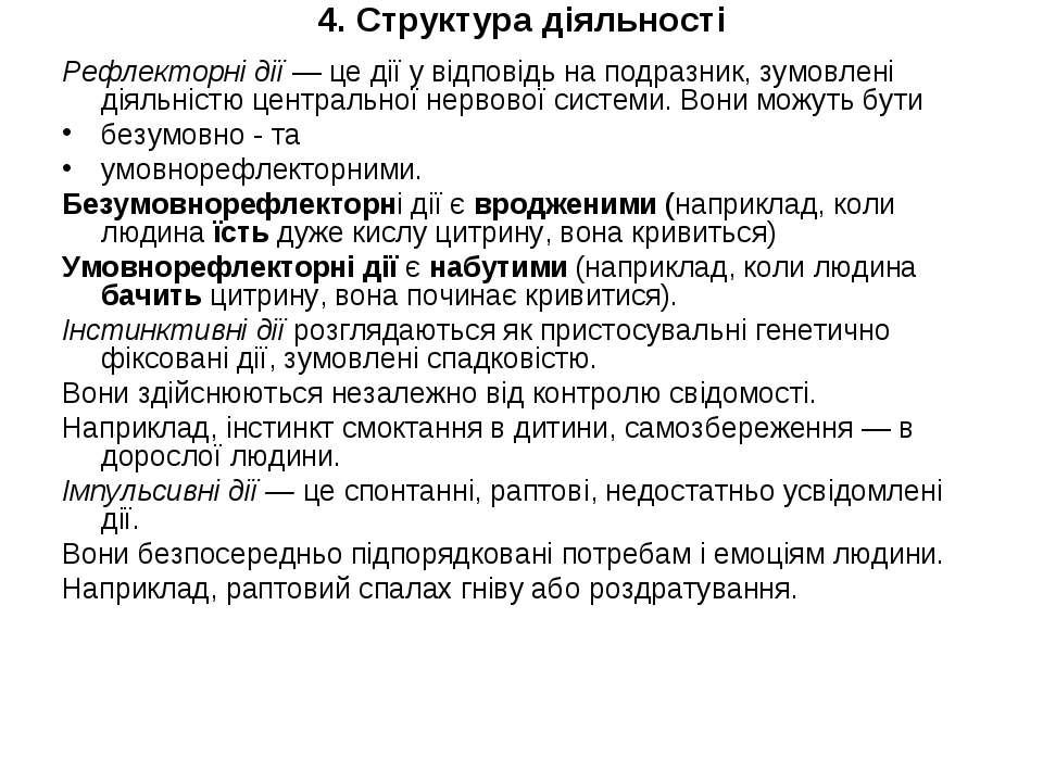 4. Структура діяльності Рефлекторні дії — це дії у відповідь на подразник, зу...