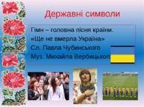 Державні символи Гімн – головна пісня країни. «Ще не вмерла Україна» Сл. Павл...