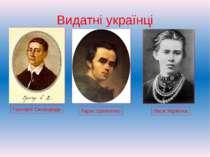 Видатні українці Григорій Сковорода Тарас Шевченко Леся Українка