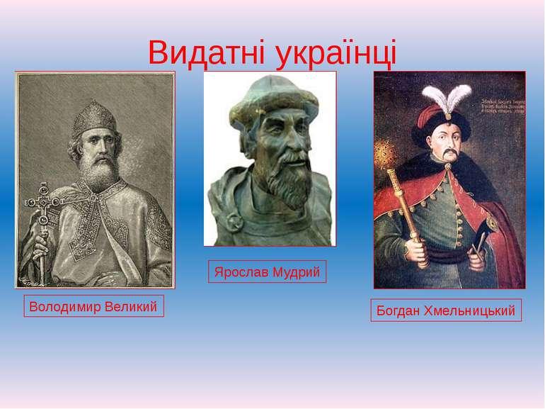 Видатні українці Ярослав Мудрий Володимир Великий Богдан Хмельницький