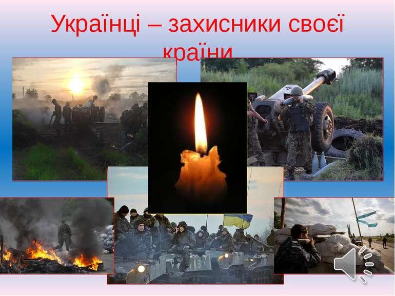 Українці – захисники своєї країни