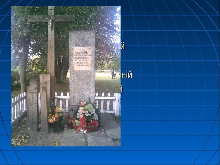 Пам'ятний знак розстріляній польській сім'ї