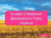 Історія створення Державного Гімну України Далі