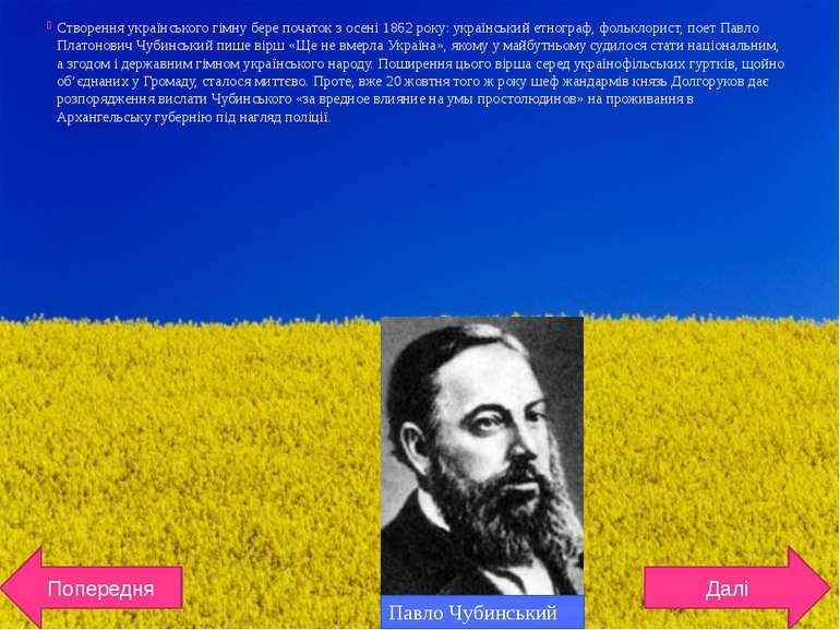 Створення українського гімну бере початок з осені 1862 року: український етно...
