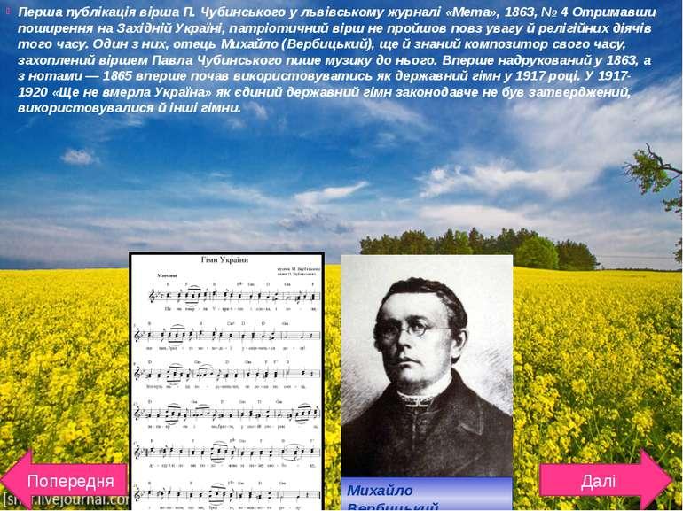Перша публікація вірша П. Чубинського у львівському журналі «Мета», 1863, № 4...