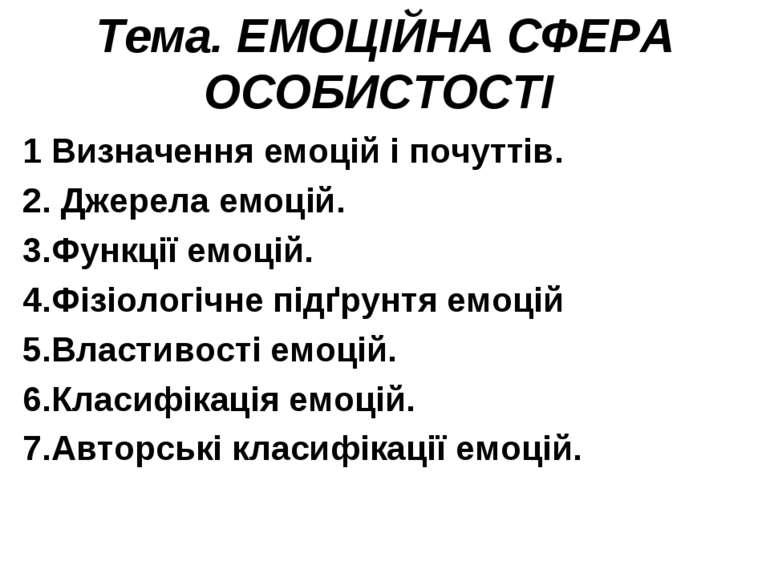 Тема. ЕМОЦІЙНА СФЕРА ОСОБИСТОСТІ 1 Визначення емоцій і почуттів. 2. Джерела е...