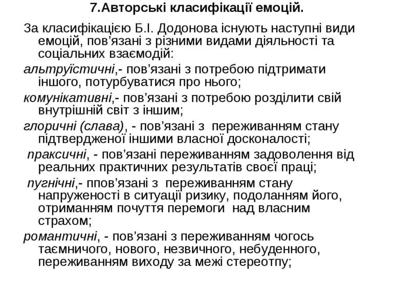 7.Авторські класифікації емоцій. За класифікацією Б.І. Додонова існують насту...