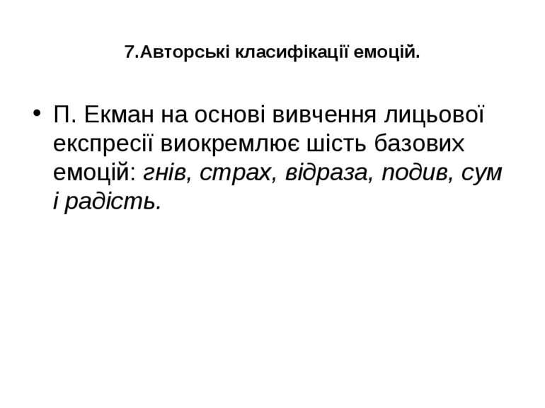 7.Авторські класифікації емоцій. П. Екман на основі вивчення лицьової експрес...