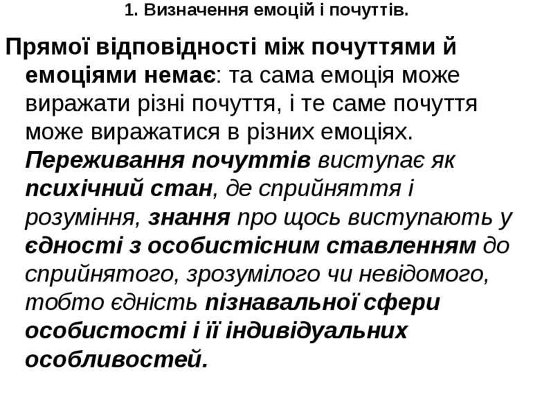 1. Визначення емоцій і почуттів. Прямої відповідності між почуттями й емоціям...