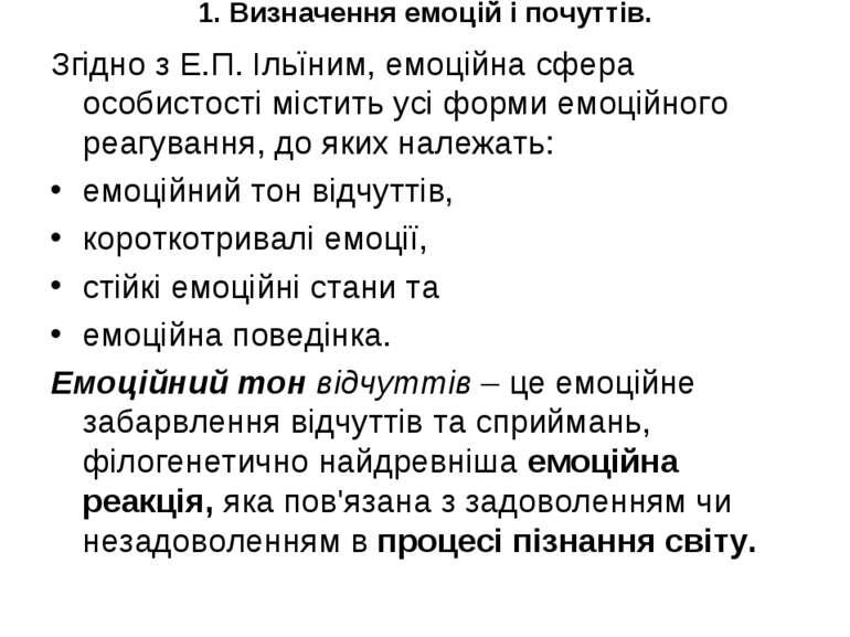 1. Визначення емоцій і почуттів. Згідно з Е.П. Ільїним, емоційна сфера особис...