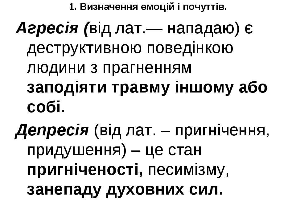 1. Визначення емоцій і почуттів. Агресія (від лат.— нападаю) є деструктивною ...