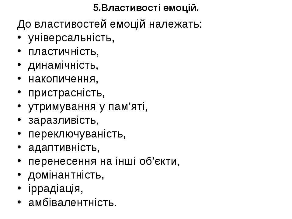 5.Властивості емоцій. До властивостей емоцій належать: універсальність, пласт...