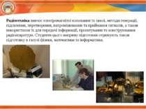 Радіотехніка вивчає електромагнітні коливання та хвилі, методи генерації, під...