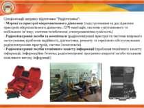 """Спеціалізації напряму підготовки """"Радіотехніка"""": Мережі та пристрої мікрохвил..."""