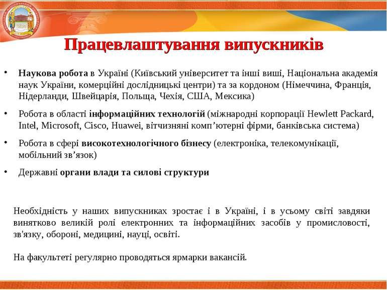 Працевлаштування випускників Наукова робота в Україні (Київський університет ...