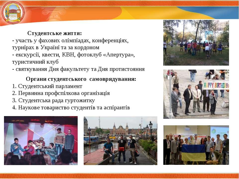 Студентське життя: - участь у фахових олімпіадах, конференціях, турнірах в Ук...