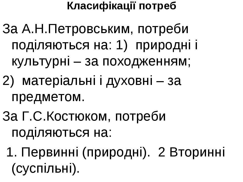 Класифікації потреб За А.Н.Петровським, потреби поділяються на: 1) природні і...