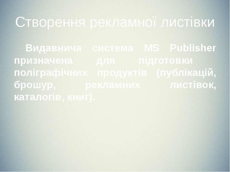 Створення рекламної листівки Видавнича система MS Publisher призначена для пі...