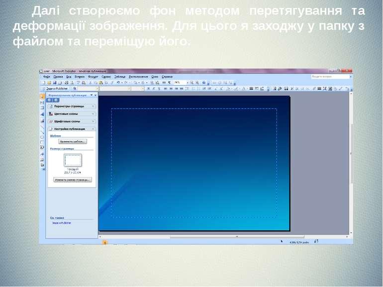 Далі створюємо фон методом перетягування та деформації зображення. Для цього ...