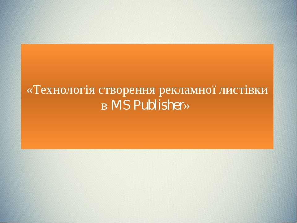 «Технологія створення рекламної листівки в MS Publisher»