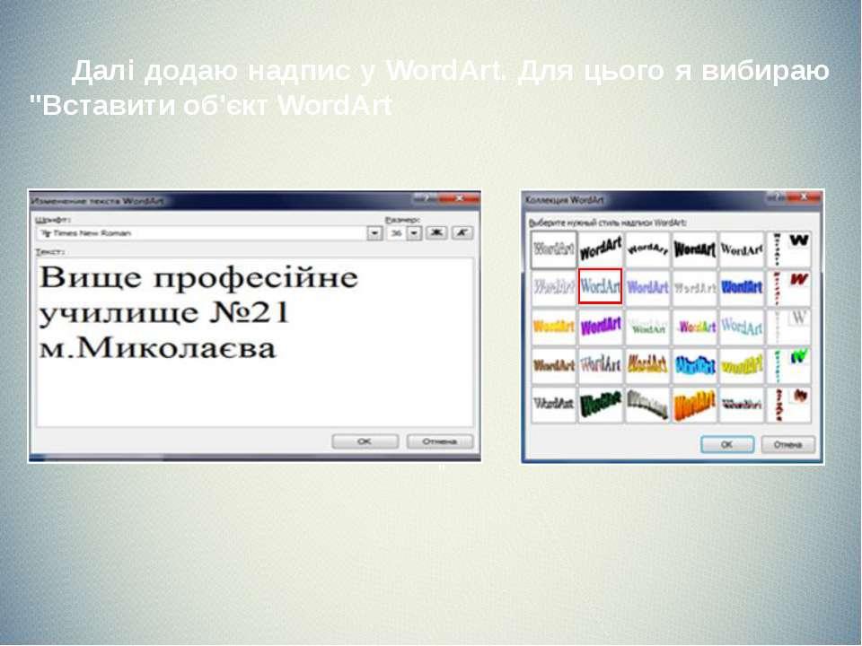 """""""  Далі додаю надпис у WordArt. Для цього я вибираю """"Вставити об'єкт WordArt"""