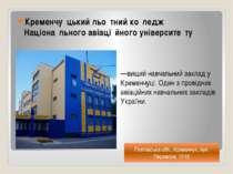 —вищий навчальний заклад у Кременчуці. Один з провідних авіаційних навчальних...