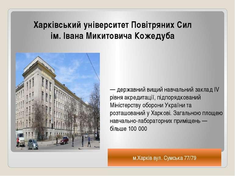 — державний вищий навчальний заклад IV рівня акредитації, підпорядкований Мін...