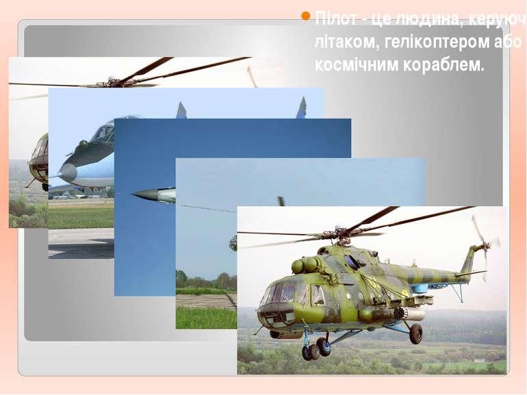 Пілот - це людина, керуючий літаком, гелікоптером або космічним кораблем.