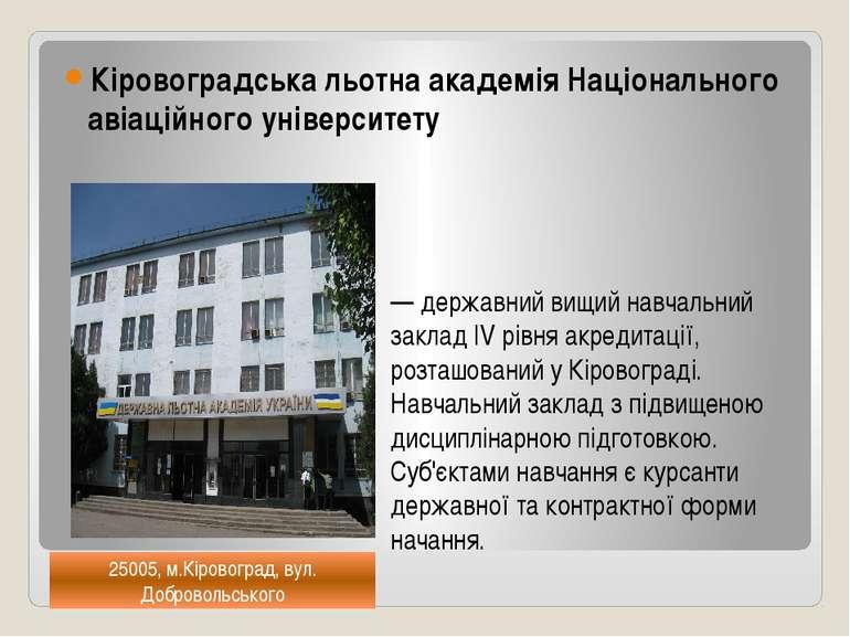 — державний вищий навчальний заклад IV рівня акредитації, розташований у Кіро...