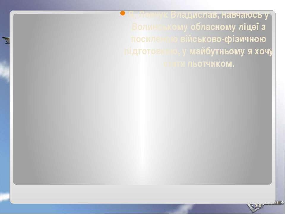 Я, Левчук Владислав, навчаюсь у Волинському обласному ліцеї з посиленою війсь...
