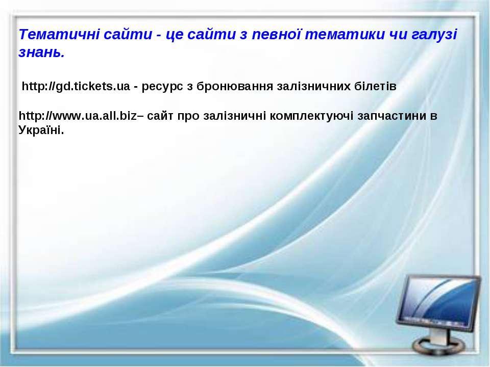 Тематичні сайти - це сайти з певної тематики чи галузі знань. http://gd.ticke...