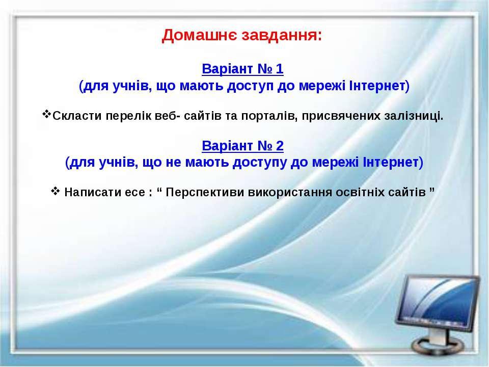 Домашнє завдання: Варіант № 1 (для учнів, що мають доступ до мережі Інтернет)...