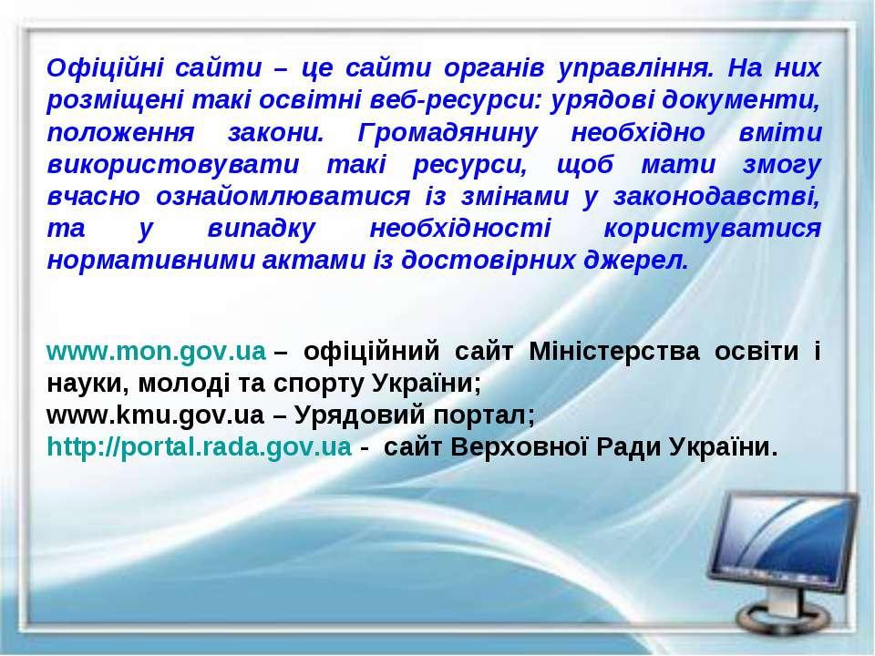 Офіційні сайти – це сайти органів управління. На них розміщені такі освітні в...