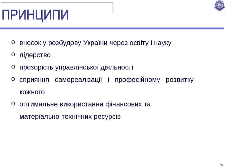 внесок у розбудову України через освіту і науку лідерство прозорість управлін...