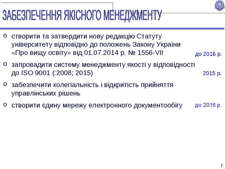 створити та затвердити нову редакцію Статуту університету відповідно до полож...