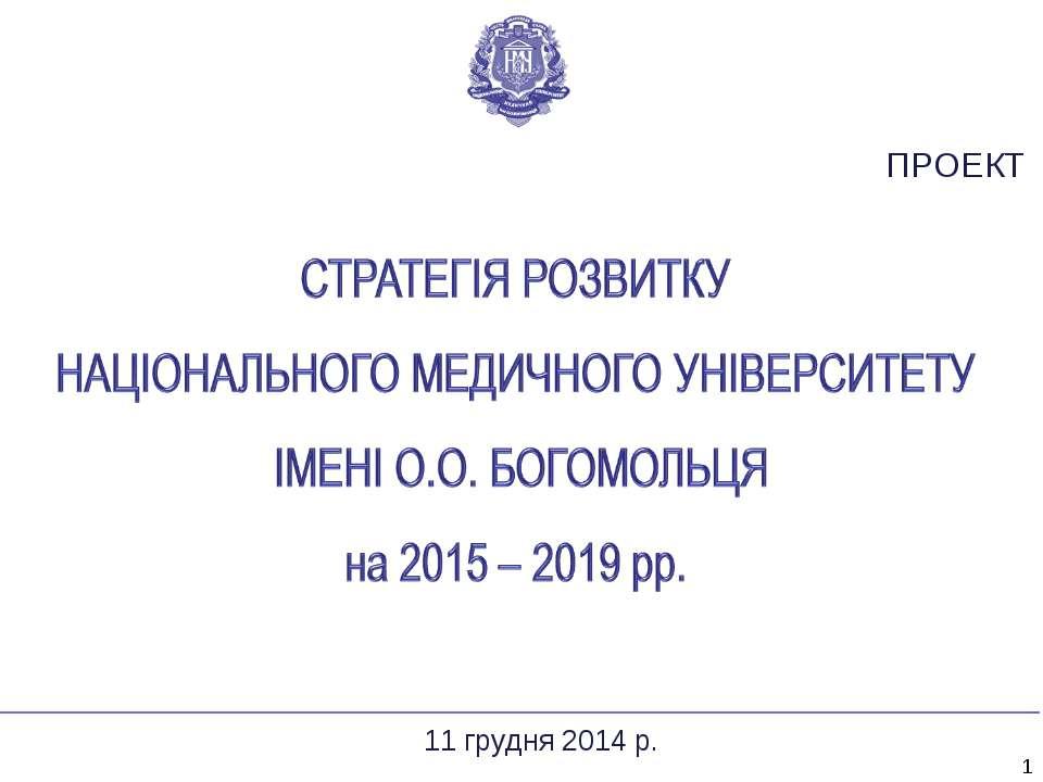 11 грудня 2014 р. * ПРОЕКТ