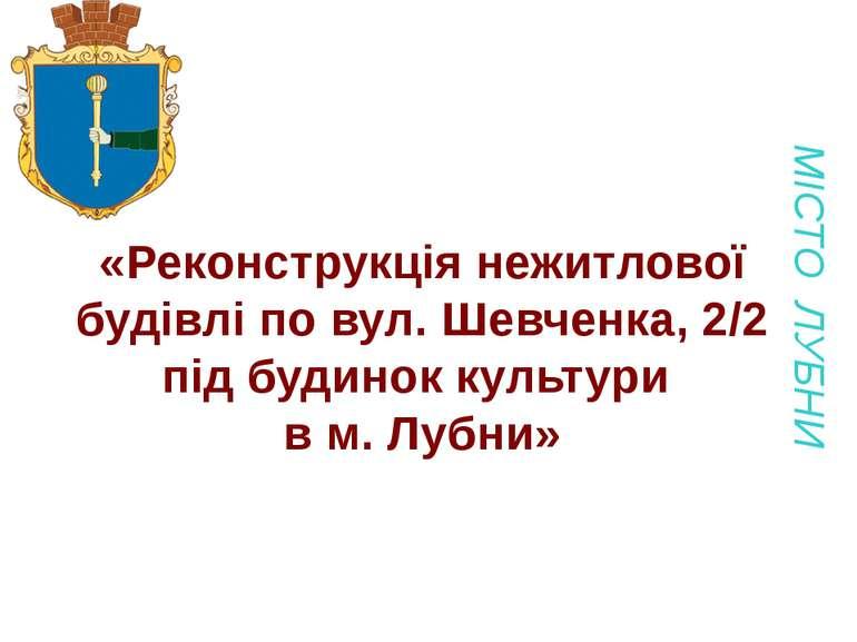 «Реконструкція нежитлової будівлі по вул. Шевченка, 2/2 під будинок культури ...