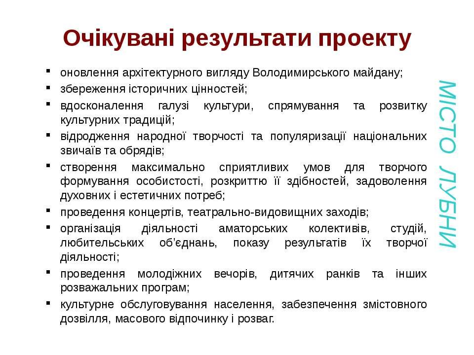 Очікувані результати проекту оновлення архітектурного вигляду Володимирського...