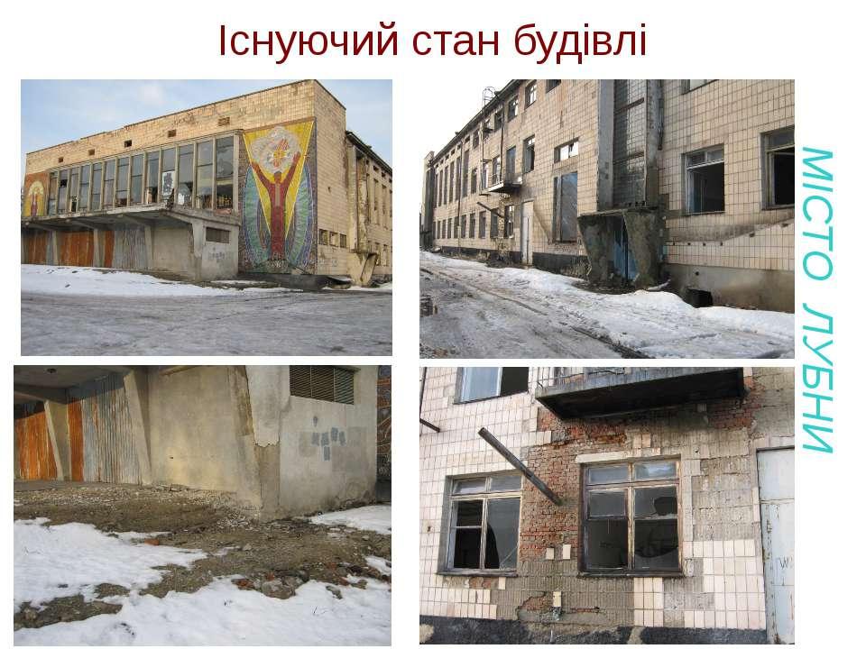 МІСТО ЛУБНИ Існуючий стан будівлі