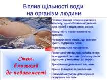 Вплив щільності води на організм людини Розвантаження опорно-рухового апарату...