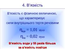 4. В'язкість В'язкість є фізичною величиною, що характеризує сили внутрішньог...