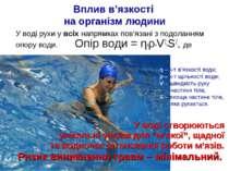 У воді рухи у всіх напрямках пов'язані з подоланням опору води. Опір води = η...