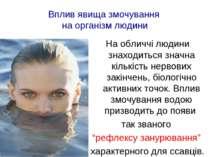 Вплив явища змочування на організм людини На обличчі людини знаходиться значн...