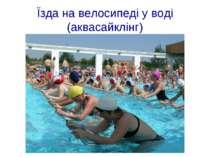 Їзда на велосипеді у воді (аквасайклінг)