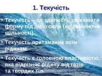 1. Текучість Текучість – це здатність змінювати форму під дією сили (не зміню...