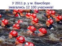 У 2011 р. у м. Вансборо змагались 12 100 учасників!
